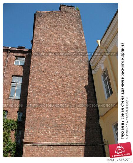 Глухая высокая стена здания красного кирпича, фото № 316270, снято 28 мая 2008 г. (c) Морковкин Терентий / Фотобанк Лори