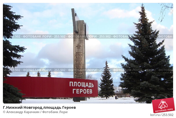 Г.Нижний Новгород,площадь Героев, фото № 253502, снято 26 июля 2017 г. (c) Александр Карачкин / Фотобанк Лори