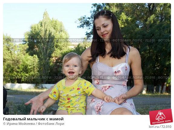 Годовалый мальчик с мамой, фото № 72010, снято 20 июля 2006 г. (c) Ирина Мойсеева / Фотобанк Лори