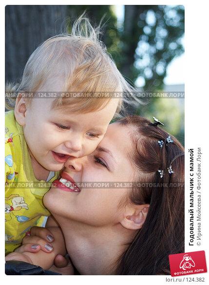 Годовалый мальчик с мамой, фото № 124382, снято 20 июля 2006 г. (c) Ирина Мойсеева / Фотобанк Лори