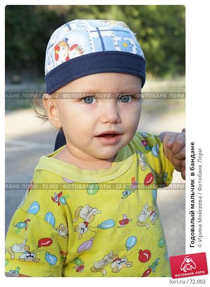 Годовалый мальчик  в бандане, фото № 72002, снято 20 июля 2006 г. (c) Ирина Мойсеева / Фотобанк Лори
