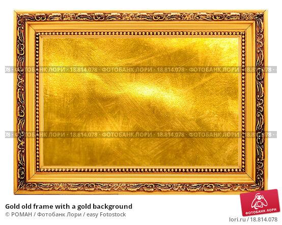 рамки с золотым напылением