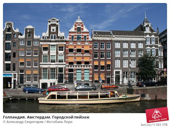 Купить «Голландия. Амстердам. Городской пейзаж», фото № 1101178, снято 6 августа 2009 г. (c) Александр Секретарев / Фотобанк Лори