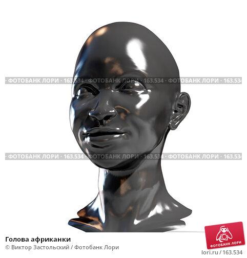 Голова африканки, иллюстрация № 163534 (c) Виктор Застольский / Фотобанк Лори
