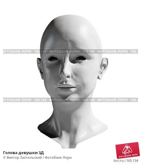 Голова девушки 3Д, иллюстрация № 165134 (c) Виктор Застольский / Фотобанк Лори