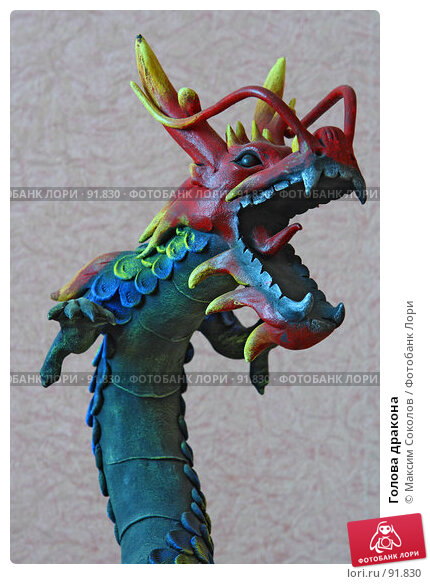 Голова дракона, фото № 91830, снято 22 сентября 2007 г. (c) Максим Соколов / Фотобанк Лори