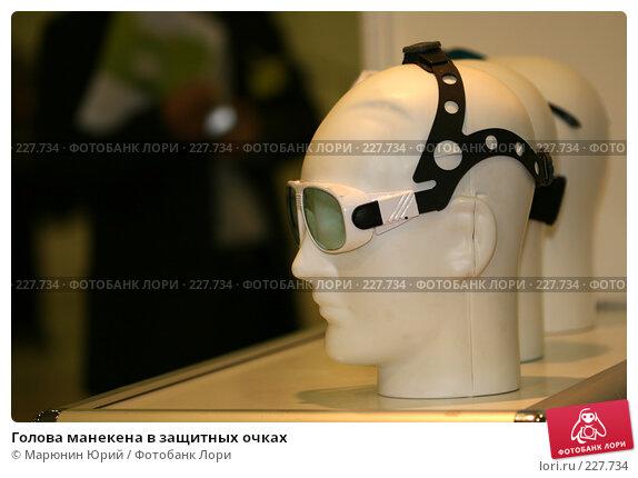 Голова манекена в защитных очках, фото № 227734, снято 12 марта 2008 г. (c) Марюнин Юрий / Фотобанк Лори