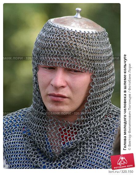 Купить «Голова молодого человека в шлеме-кольчуге», фото № 320150, снято 7 августа 2005 г. (c) Виктор Филиппович Погонцев / Фотобанк Лори