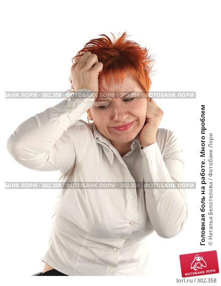 Купить «Головная боль на работе. Много проблем», фото № 302358, снято 17 мая 2008 г. (c) Наталья Белотелова / Фотобанк Лори