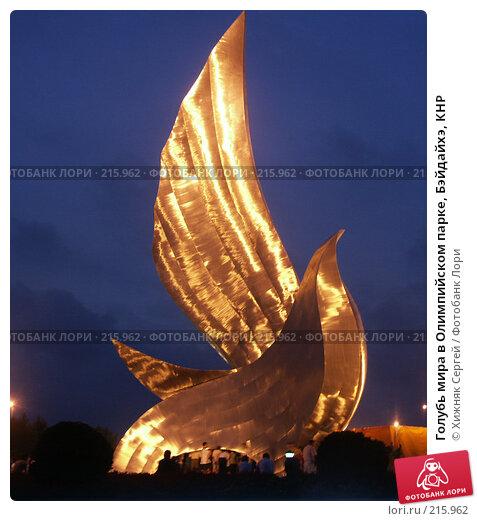 Голубь мира в Олимпийском парке, Бэйдайхэ, КНР, фото № 215962, снято 10 июля 2007 г. (c) Хижняк Сергей / Фотобанк Лори