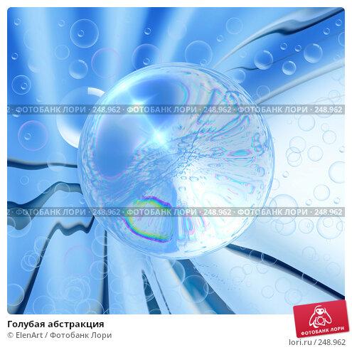 Купить «Голубая абстракция», иллюстрация № 248962 (c) ElenArt / Фотобанк Лори