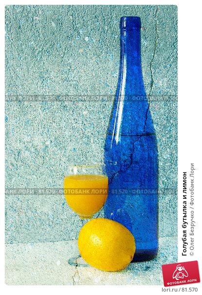 Голубая бутылка и лимон, фото № 81570, снято 2 апреля 2006 г. (c) Олег Безручко / Фотобанк Лори