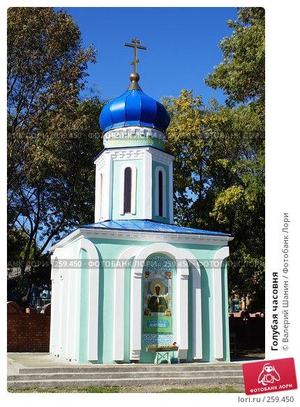 Голубая часовня, фото № 259450, снято 28 сентября 2007 г. (c) Валерий Шанин / Фотобанк Лори