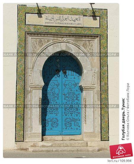 Голубая дверь.Тунис, фото № 109994, снято 21 сентября 2007 г. (c) Колчева Ольга / Фотобанк Лори