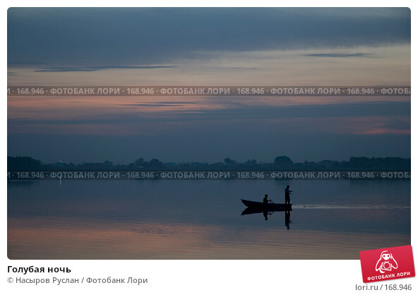 Голубая ночь, фото № 168946, снято 31 августа 2007 г. (c) Насыров Руслан / Фотобанк Лори