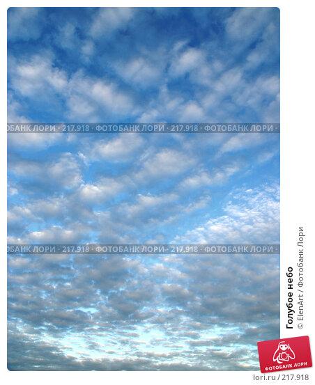 Купить «Голубое небо», фото № 217918, снято 25 марта 2018 г. (c) ElenArt / Фотобанк Лори