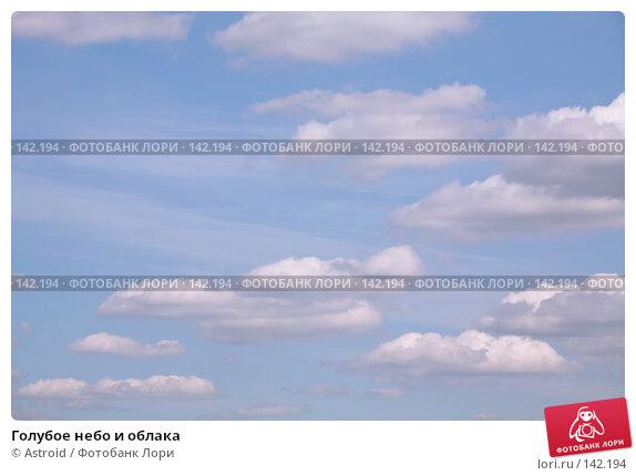 Голубое небо и облака, фото № 142194, снято 11 июня 2007 г. (c) Astroid / Фотобанк Лори