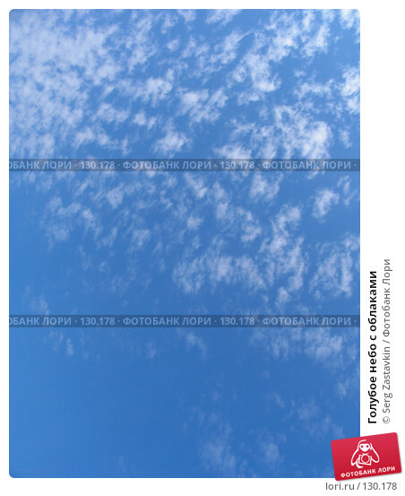 Голубое небо с облаками, фото № 130178, снято 7 мая 2005 г. (c) Serg Zastavkin / Фотобанк Лори