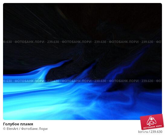 Голубое пламя, иллюстрация № 239630 (c) ElenArt / Фотобанк Лори