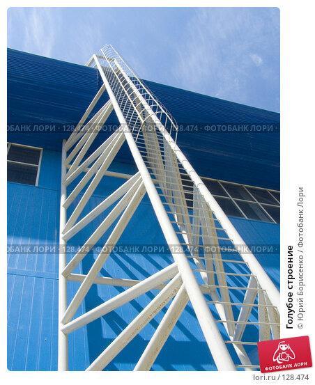 Купить «Голубое строение», фото № 128474, снято 19 апреля 2018 г. (c) Юрий Борисенко / Фотобанк Лори