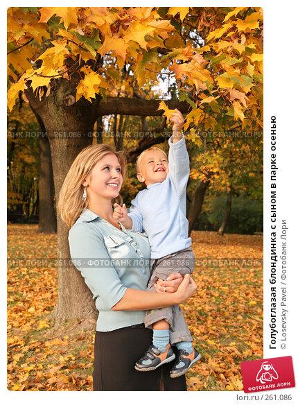 Голубоглазая блондинка с сыном в парке осенью, фото № 261086, снято 19 января 2017 г. (c) Losevsky Pavel / Фотобанк Лори