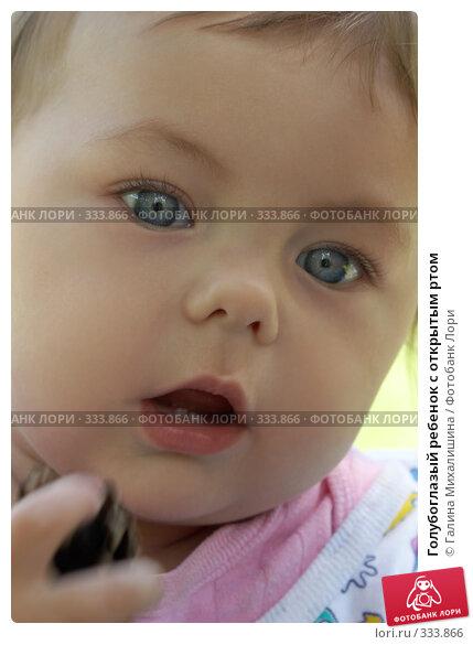Голубоглазый ребенок c открытым ртом, фото № 333866, снято 19 июня 2005 г. (c) Галина Михалишина / Фотобанк Лори