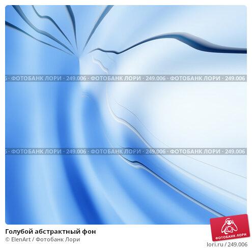 Голубой абстрактный фон, иллюстрация № 249006 (c) ElenArt / Фотобанк Лори