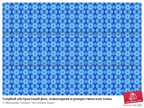Голубой абстрактный фон, новогодняя и рождественская темы, иллюстрация № 82450 (c) Моисеева Галина / Фотобанк Лори