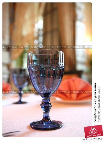 Голубой бокал для вина, фото № 152670, снято 8 ноября 2007 г. (c) Astroid / Фотобанк Лори