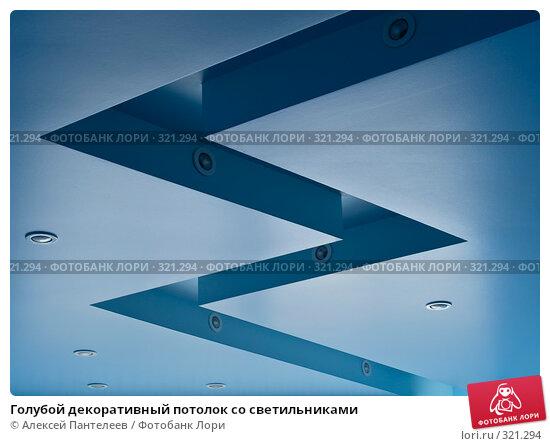 Голубой декоративный потолок со светильниками, фото № 321294, снято 11 июня 2008 г. (c) Алексей Пантелеев / Фотобанк Лори