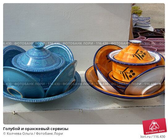 Купить «Голубой и оранжевый сервизы», фото № 116430, снято 21 сентября 2007 г. (c) Колчева Ольга / Фотобанк Лори