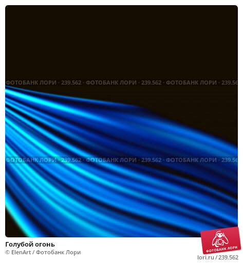 Купить «Голубой огонь», иллюстрация № 239562 (c) ElenArt / Фотобанк Лори