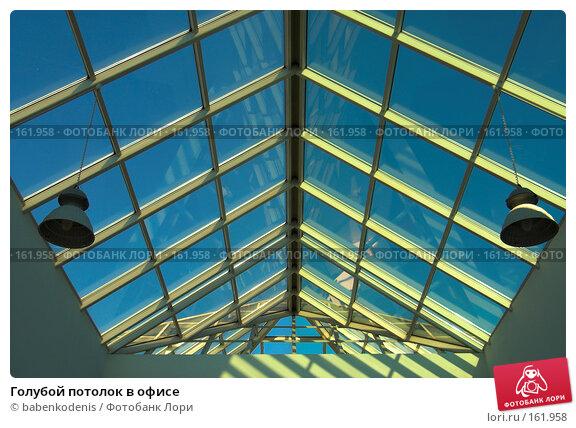 Купить «Голубой потолок в офисе», фото № 161958, снято 17 июня 2006 г. (c) Бабенко Денис Юрьевич / Фотобанк Лори