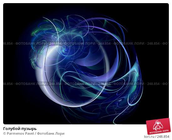 Голубой пузырь, иллюстрация № 248854 (c) Parmenov Pavel / Фотобанк Лори