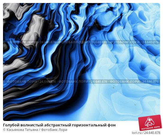 Купить «Голубой волнистый абстрактный горизонтальный фон», иллюстрация № 24640878 (c) Касьянова Татьяна / Фотобанк Лори