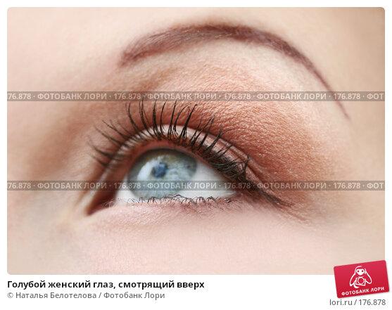 Голубой женский глаз, смотрящий вверх, фото № 176878, снято 13 октября 2007 г. (c) Наталья Белотелова / Фотобанк Лори