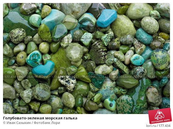 Голубовато-зеленая морская галька, фото № 177434, снято 9 ноября 2007 г. (c) Иван Сазыкин / Фотобанк Лори