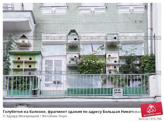 Купить «Голубятня на балконе, фрагмент здания по адресу Большая Никитская 22», фото № 315750, снято 30 мая 2008 г. (c) Эдуард Межерицкий / Фотобанк Лори