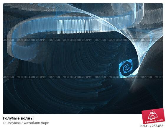 Голубые волны, иллюстрация № 287058 (c) Liseykina / Фотобанк Лори