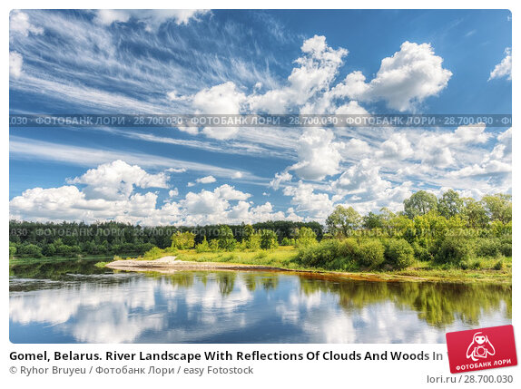 Купить «Gomel, Belarus. River Landscape With Reflections Of Clouds And Woods In Water. Summer. Sunny Day. Nobody. Natural Island.», фото № 28700030, снято 13 июня 2016 г. (c) easy Fotostock / Фотобанк Лори