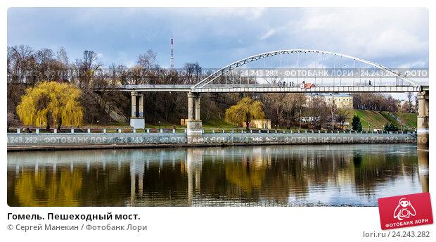 Гомель. Пешеходный мост. Стоковое фото, фотограф Сергей Манекин / Фотобанк Лори