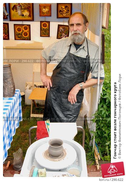 Гончар стоит возле гончарного круга, фото № 290622, снято 27 мая 2006 г. (c) Виктор Филиппович Погонцев / Фотобанк Лори