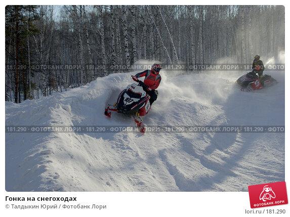 Гонка на снегоходах, фото № 181290, снято 20 января 2008 г. (c) Талдыкин Юрий / Фотобанк Лори