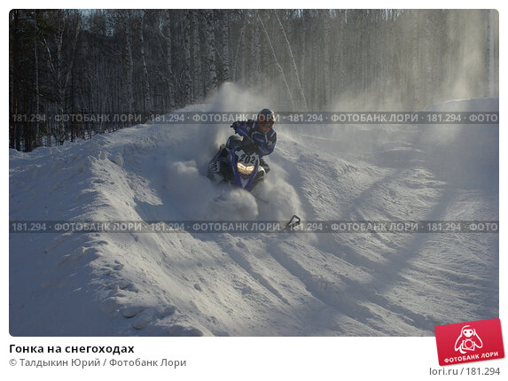 Гонка на снегоходах, фото № 181294, снято 20 января 2008 г. (c) Талдыкин Юрий / Фотобанк Лори