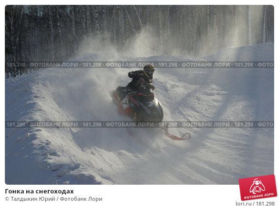 Гонка на снегоходах, фото № 181298, снято 20 января 2008 г. (c) Талдыкин Юрий / Фотобанк Лори