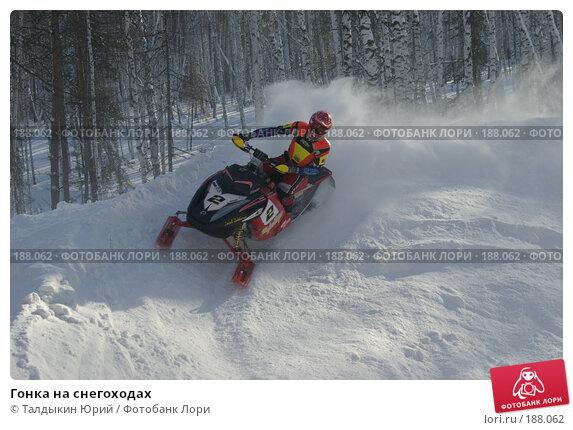 Гонка на снегоходах, фото № 188062, снято 20 января 2008 г. (c) Талдыкин Юрий / Фотобанк Лори