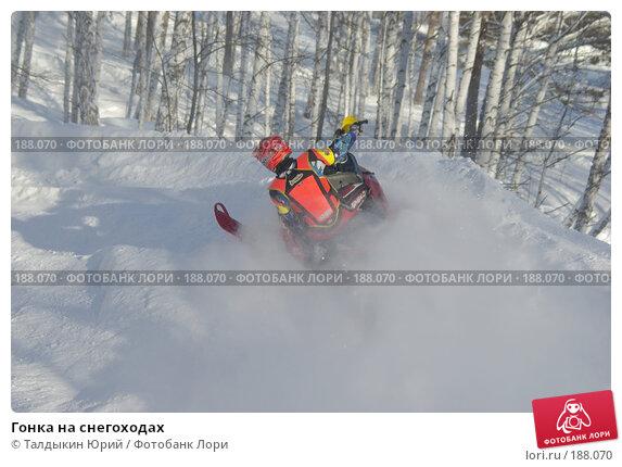Гонка на снегоходах, фото № 188070, снято 20 января 2008 г. (c) Талдыкин Юрий / Фотобанк Лори