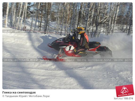Гонка на снегоходах, фото № 188074, снято 20 января 2008 г. (c) Талдыкин Юрий / Фотобанк Лори