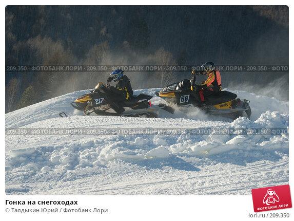 Гонка на снегоходах, фото № 209350, снято 20 января 2008 г. (c) Талдыкин Юрий / Фотобанк Лори