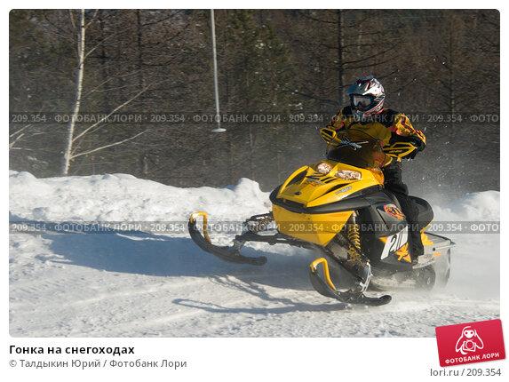 Гонка на снегоходах, фото № 209354, снято 20 января 2008 г. (c) Талдыкин Юрий / Фотобанк Лори